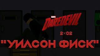 """""""Сорвиголова 2 сезон"""" 2×02 """"Уилсон Фиск"""" (рисуем мультфильмы)"""