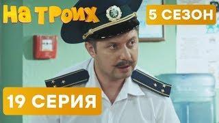 На троих - 5 СЕЗОН - 19 серия - НОВИНКА | ЮМОР ICTV