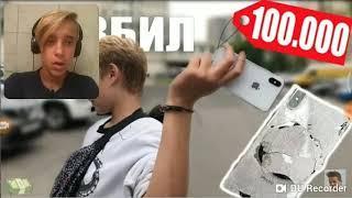 РЕАКЦИЯ ШКОЛЬНИК ШКОЛЬНИК ВЫКИНУЛ АЙФОН X