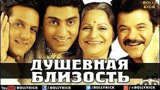Душевная близость | Хинди фильмы 2018 | Болливудские фильмы | индийские фильмы | Анил Капур