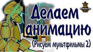 [Dc2/Fnaf] Создаем анимацию по ФНАФ. Рисуем мультфильмы 2.
