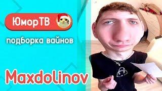 Долинов Макс [dolinovmax] - Подборка вайнов #12