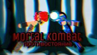 Анимация|Рисуем мультфильмы 2| Mortal Kombat противостояние