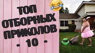 ПРИКОЛЫ 2019 Топ Отборных Приколов #10 │Ржака Юмор Угар Joke Humor│