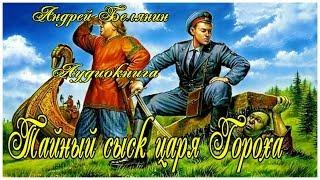А.Белянин ТАЙНЫЙ СЫСК ЦАРЯ ГОРОХА, аудиокнига, фантастика, юмор