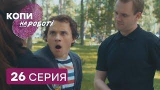 Копы на работе - 1 сезон - 26 серия | ЮМОР ICTV