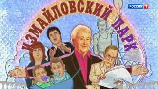 Измайловский парк от 12.06.19. Большой юмористический концерт