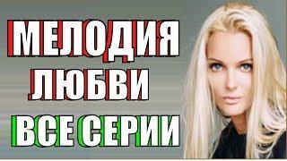 Мелодия любви 1,2,3,4 серия Русские мелодрамы 2018 новинки, фильмы 2018 сериалы 2018