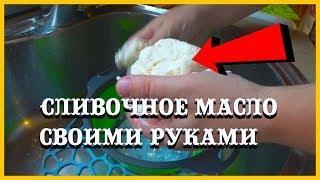 Как сделать домашнее сливочное масло из сметаны своими руками в домашних условиях. Жизнь в деревне.
