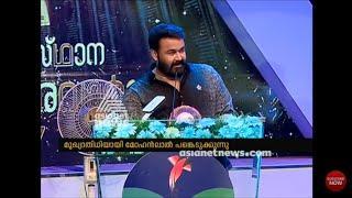 Mohanlal Emotional Speech at Kerala State Film Awards Night
