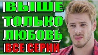 НОВИНКА 2018! Выше только любовь 1-5 серия Украинский сериал русские мелодрамы 2018 фильмы 2018