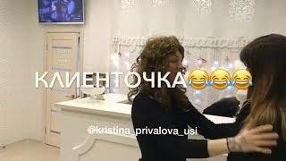 Клиенточка))) Юмор для мастеров красоты!!!