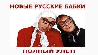 Новые Русские Бабки Нокаутировали Зал До Слез! Смех юмор  новое от русских бабок