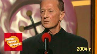Михаил Задорнов - Путешествие по России