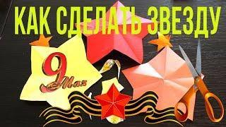 DIY/| С ДНЁМ ПОБЕДЫ! Как сделать ЗВЕЗДУ на 9 Мая| Гимн СССР