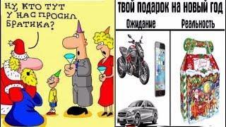 Про подарки на новый год. Карикатуры смешные картинки юмор.