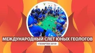 АРТЕКTV | В «Артеке» открылся II Международный слет юных геологов