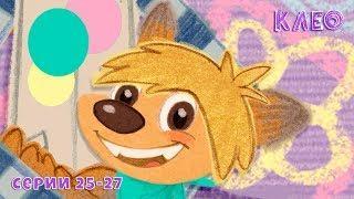 Клео - забавный щенок. Новые серии 25-27. Развивающие мультфильмы для детей