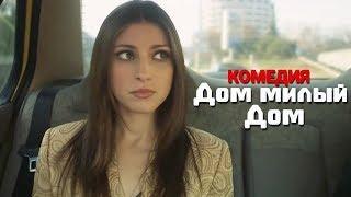"""РЕЙТИНГОВЫЙ ФИЛЬМ! """"Дом Милый Дом"""" Русские комедии, фильмы HD"""