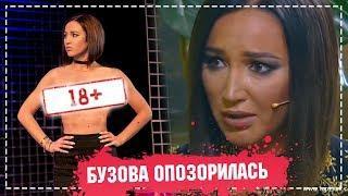 Ольга Бузова опозорилась / Позорные моменты и фейлы Ольги Бузовой
