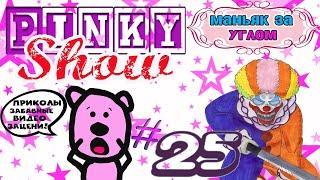 PinkyShow#25 Маньяк за углом смешные видео приколы 2019 для детей юмор анимация животные до слез кот