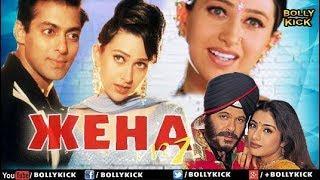 Wife No 1 | Жена No 1 | Болливудские фильмы | индийские фильмы | Фильмы Салмана Кхана