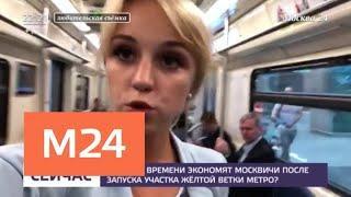 Сколько времени экономят москвичи после запуска нового участка желтой ветки метро? - Москва 24