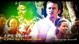 Eritrean Movie 'Dembe Fqurat' 4 a film by Fereja Salh