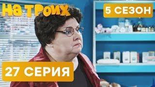 На троих - 5 СЕЗОН - 27 серия - НОВИНКА | ЮМОР ICTV