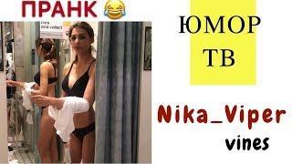 Ника Вайпер [Nika Viper] - Подборка вайнов #16