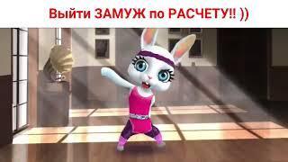 Хотела выйти ЗАМУЖ по РАСЧЕТУ!! )) Юмор от Зайки Zoobe.