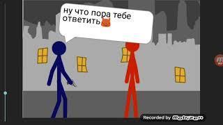 Бой (рисуем мультфильмы 2)