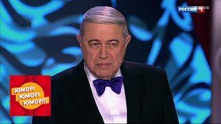 Юмор! Юмор!! Юмор!!! с Евгением Петросяном. Юмористический концерт от 02.05.18