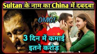 Sultan Film 3 Days Total Box Office Collection In China/Salman Khan-Anushka Sharma-Ali Abbas Zafar