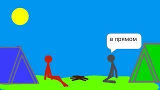 Рисуем мультфильмы 2 поход 3 серия