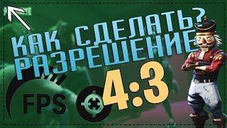КАК СДЕЛАТЬ РАЗРЕШЕНИЕ ФОРТНАЙТ 4:3 | ПОВЫШАЕМ ФПС И ТАЩИМ