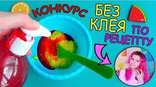 КОНКУРС! / Как сделать СЛАЙМ БЕЗ КЛЕЯ от СТАСИ МАР / Проверка