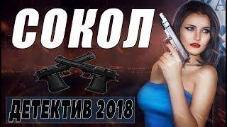 """ДЕТЕКТИВ. """"СОКОЛ"""". ФИЛЬМЫ 2018. ДЕТЕКТИВЫ 2018"""
