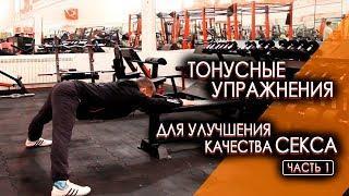 КАК СДЕЛАТЬ СЕКС ЛУЧШЕ - тонусные упражнения. Они помогут наладить мужское здоровье