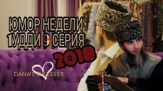 #топ #ВТренде 1Удди 9 серия, Юмор недели, 2018,