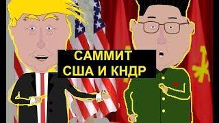 Саммит США и КНДР. Zapolskiy мультфильмы