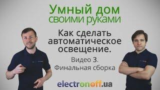 Как сделать автоматическое освещение. Видео 3. Окончательная сборка