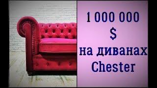 Как сделать диван Честерфилд классический и заработать 1 000 000 $