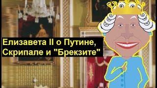 """Елизавета II о """"Brexit"""", Путине и убийстве Скрипаля. Zapolskiy мультфильмы"""