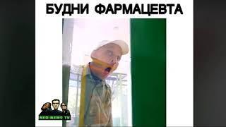 БУДНИ ФАРМАЦЕВТА /ЮМОР