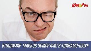 Владимир Майков (Юмор-ФМ) в «Динамо-шоу»