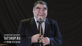 Рәшит Шамкай «Юмор» (Рашит Шамкай) татарча юмор (длинное выступление)