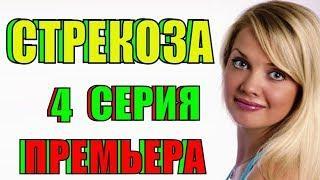 Стрекоза 4 серия / Бабка 4 серия Украинский сериал русские мелодрамы 2018 фильмы 2018
