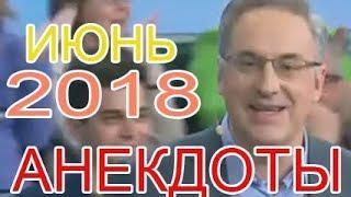 """АНЕКДОТЫ НОРКИНА """"Место встречи"""" за ИЮНЬ 2018"""