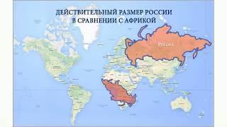 /Реальные/размеры// РОССИИ//материков и стран...На Плоской Земле!